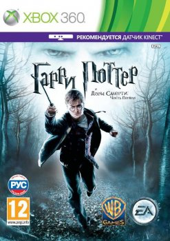 Гарри Поттер и Дары Смерти: Часть первая / Harry Potter and the Deathly Hallows: Part 1 (2010) [Kinect] [PAL][RUS][RUSSOUND][L]