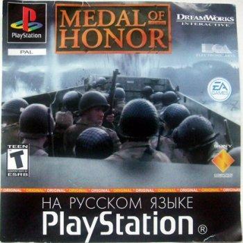 Medal of Honor (1999) [Kudos][Full RUS]