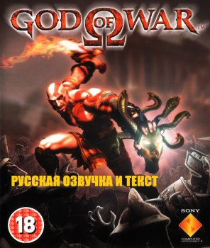 God of War (2005) [NTSC-U][RUS][RUSSOUND]