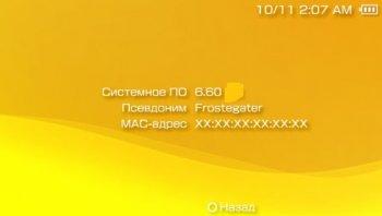 [PSP] Оффициальная прошивка 6.60 [2011, Софт]