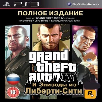 Grand Theft Auto IV: Complete Edition (2010) [RUS][ENG] [Repack] [5хDVD5] [3.55][4.30]