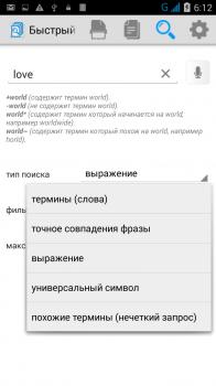 Быстрый поиск текста 1.6