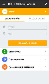 Vse-Taxi - каталог перевозчиков России 1.1.4
