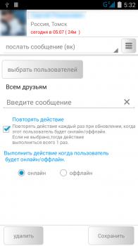 Кто онлайн для ВКонтакте 1.7