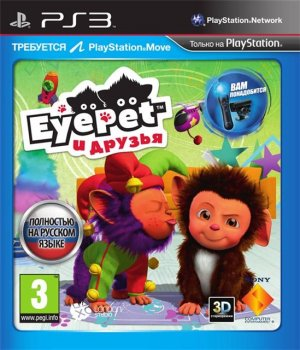 EyePet and Friends (2011) [EUR][RUS][RUSSOUND][L] [Move]