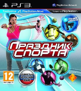 Праздник спорта / Sports Champions (2010) [FULL] [RUSSOUND] [PS move] [L]