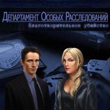 Отдел особых расследований - 1.3 (2014) [Квест, RUS]