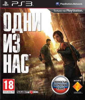 [PS3] The Last of Us / Одни из нас [+ DLC] [RUS]