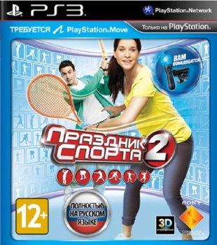 [PS3] Sports Champions 2 / Праздник спорта 2 [Move] [EUR/RUS]