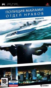 [PSP] Miami Vice: The Game / Полиция Майами [FULL] [CSO] [RUS]