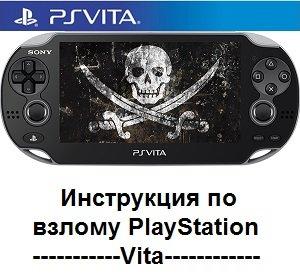 Скачать торрент Инструкция взломa PlayStation Vita