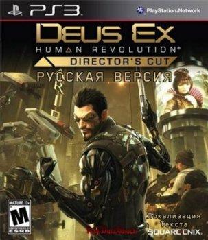 Скачать торрент Deus Ex: Human Revolution - Director's Cut (RUS) 4.46 / Образ для Cobra ODE / E3 ODE PRO