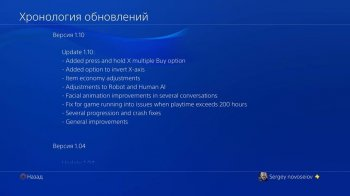 Horizon Zero Dawn Version 1.10 Patch (изменения)