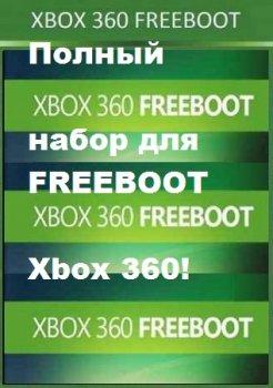Набор для (FREEBOOT) Xbox360