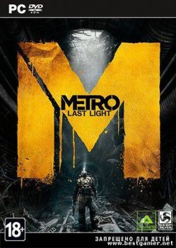 Metro: Last Light / Метро 2033: Луч надежды[Mac]