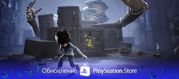 Обновление европейского PlayStation Store от 4 июля 2017 года