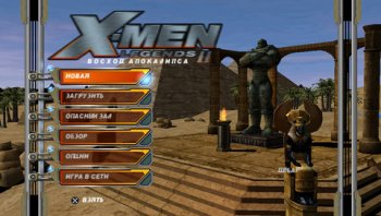 X-Men Legends II: Rise of Apocalypse (2005/FULL/ISO/RUS) / PSP